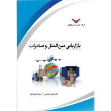 بازاریابی بین الملل صادرات