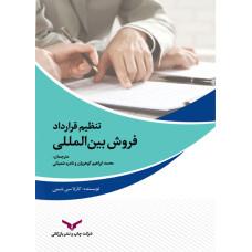 تنظیم قرارداد فروش بینالمللی