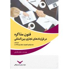 فنون مذاکره در قراردادهای تجاری بینالمللی