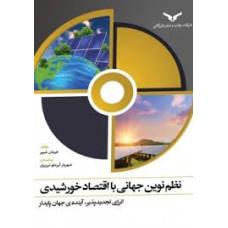 نظم نوین جهانی با اقتصاد خورشیدی