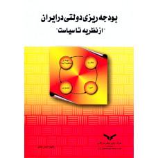 بودجه ریزی دولتی در ایران