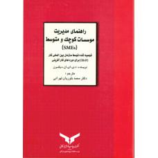 راهنمای مدیریت موسسات کوچک و متوسط (چاپ دوم)