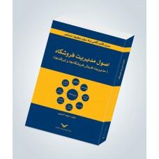 اصول مدیریت فروشگاه (مدیریت فروش فروشگاهها وشرکتها