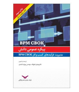 پیکره عمومی دانش مدیریت فرآیندهای کسبوکار (BPM CBOK)