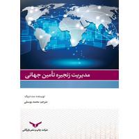 مدیریت زنجیره تأمین جهانی