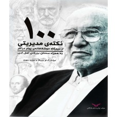 100 نکته مدیریتی