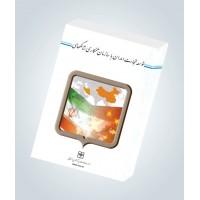 توسعه تجارت ایران با سازمان همکاری شانگهای