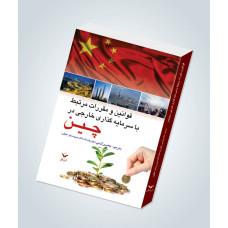 قوانین و مقررات مرتبط با سرمایهگذاری خارجی در چین