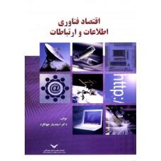 اقتصاد فناوری اطلاعات و ارتباطات