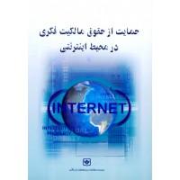 حمایت از حقوق مالکیت فکری در محیط اینترنتی