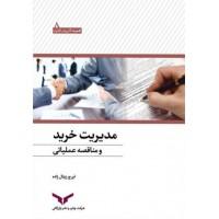 مدیریت خرید و مناقصه عملیاتی
