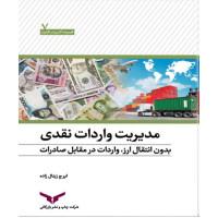 مدیریت واردات نقدی بدون انتقال ارز