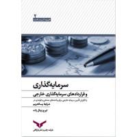 سرمایه گذاری و قراردادهای سرمایه گذاری خارجی