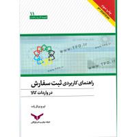 راهنمای کاربردی ثبت سفارش در  واردات کالا