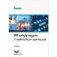 مدیریت واردات کالا (بازرسی، بیمه باربری، حمل و نقل و اینکوترمز 2010)