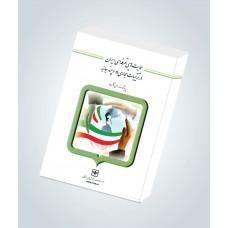 حمایت های تعرفه ای ایران در ترتیبات تجاری دو و چند جانبه