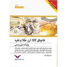 قاچاق کالا، ارز، طلا و نقره واردات غیررسمی