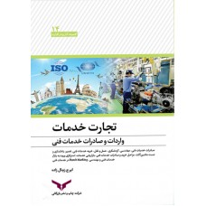 تجارت خدمات واردات و صادرات خدمات فنی